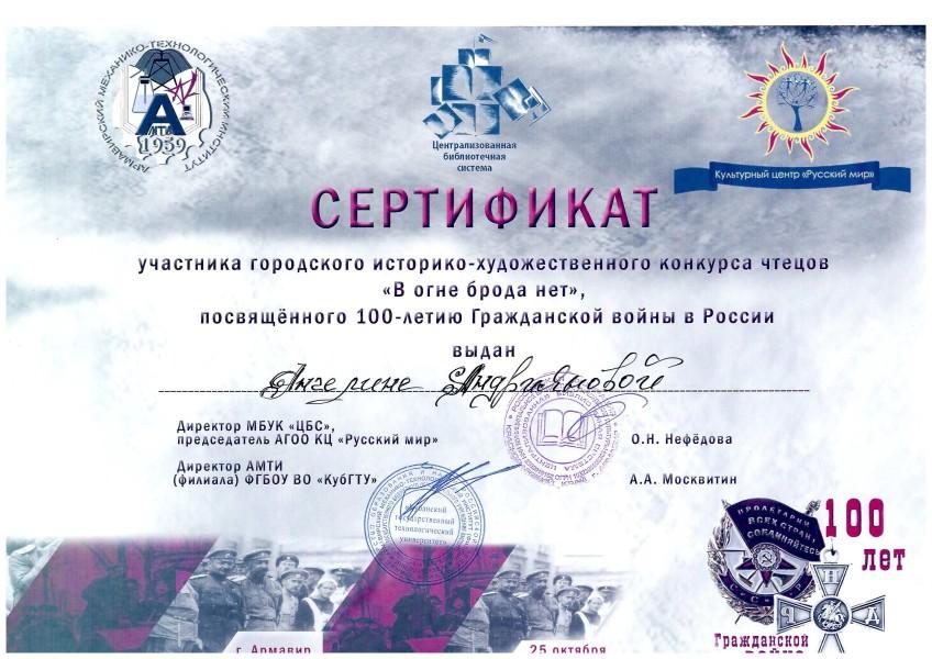 Сертификат Люда - 0002